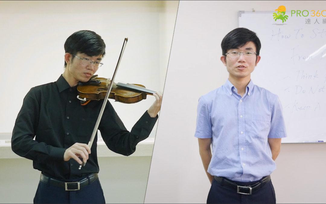 用興趣賺錢!小提琴老師黃紹棋為自己的斜槓人生開啟更多可能