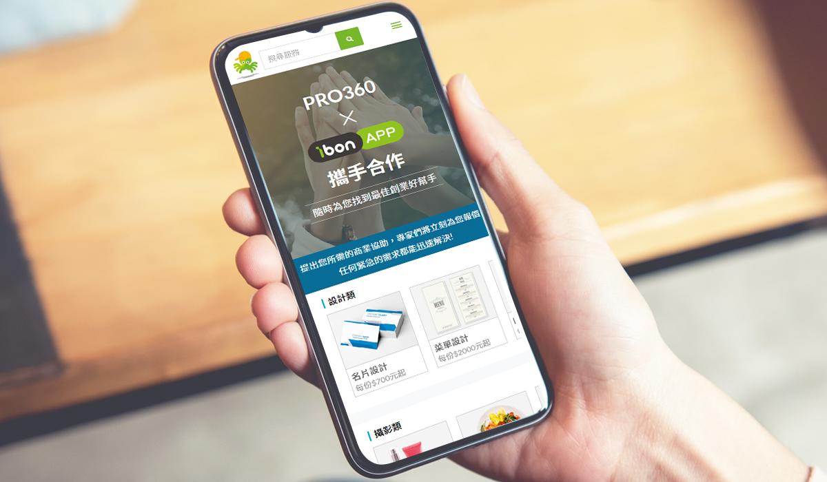 ibon APP攜手PRO360達人網,聯手搶攻行動生活服務商機,不僅便利生活、連創業也幫你。