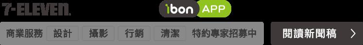 7-ELEVEN 創業小幫手,用 ibon APP 也可以上PRO360找專家