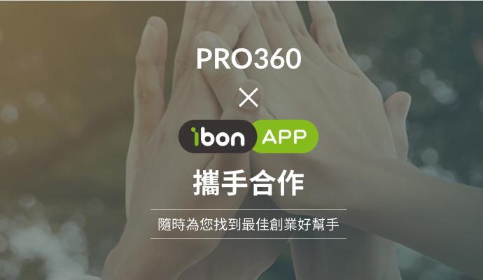 PRO360達人網於今年9月正式加入7-ELEVEN的「ibon行動生活站APP」,共同推出「創業小幫手」商業服務功能。
