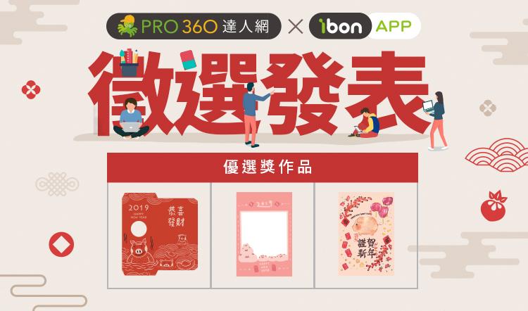 PRO360達人網 X ibon APP 豬事順利設計徵稿 得獎作品出爐!