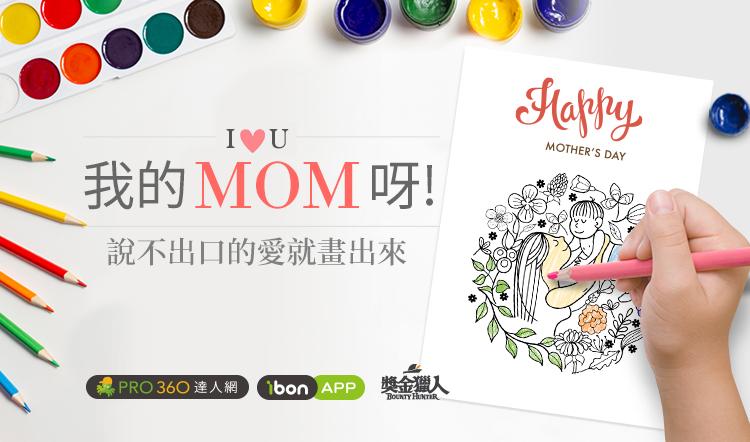 PRO360 • ibon APP • 獎金獵人 創意母親卡設計徵件